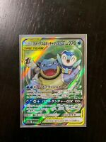 Japanese Remix bout Blastoise & Piplup GX Alter FA 070/064 NM US Seller