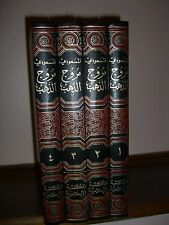 Morooj Al Thahab by Al Masaaodi Set in 1-4 Volumes Ornate HC In Arabic Language
