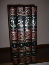 Morooj Al Thahab by Al Masaaodi Set in 1-4 Volumes Ornate HC In Arabic Language