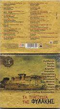 Ta Tragoudia Tis Filakis - VA / Songs Of Prison - Rebetiko Greek Music CD