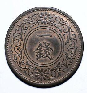 1933 Japan One 1 Sen - Shōwa 8 - Lot 617