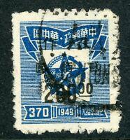 Central China 1949 PRC Liberated $200/$370 Hankow Star Scott 6L52 VFU H143 ⭐⭐⭐⭐
