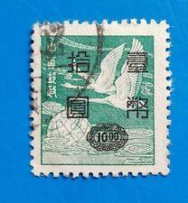 951 Used R O China Flying Goose $10 Stamp Scott#1043 CV$16.5