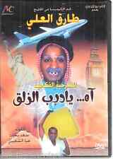 Ah ya Darb el Zalq: Tareq el 3ali, Haya Shoebi NTSC Kuwait Play Arabic Movie DVD