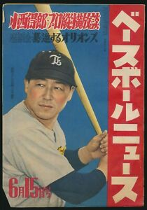 1952 Baseball News Japanese Magazine HOFer Hiroshi Oshita Nishitetsu Lions
