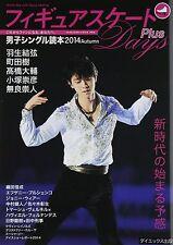 Figure Skating Days Plus 2014 Autumn Male Single Reading Directory Book Japan