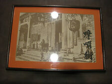 BB ANTIQUE CHINESE ART PICTURE LITHOGRAPH SIGNED FRAMED AND MATTED