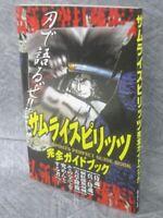 SAMURAI SHODOWN Kanzen Guide Art Fan Book 1997 KB16
