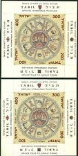 ISRAEL 1957 Stamp Sheets TABIL INTERNATIONAL STAMP EXHIBITION MNH XF
