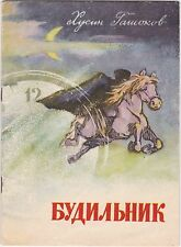 1976 Khusin Gashokov Poems Alarm clock ills Beketov Children Russian Soviet book