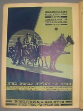 jewish vIntage palestine israel 1935 RARE ADVERTISE POSTER ROAD COMPANY COLOR