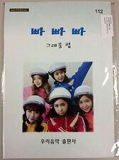 K-Pop Sheet Music (Guitar and Piano) Caryon Pop - Bar Bar Bar (MUSIC456)