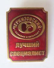 Badge of Russian - Cherkizovsky Meat Processing Plant - Best specialist