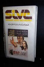 فيلم فتاة تبحث عن الحب, يسرا  Arabic PAL Lebanese VHS Tape Film