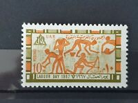 Egypt UAR 1967 Labour Day. 1 stamp set MNH