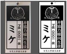 Kakegurui Jabami Yumeko Cosplay Accessories Livestock Nameplate Card Keychain