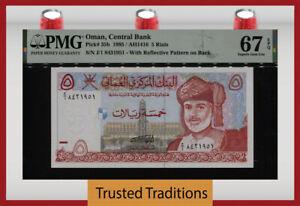 TT PK 35b 1995 OMAN CENTRAL BANK 5 RIALS SULTAN SA'ID PMG 67 EPQ SUPERB GEM UNC!