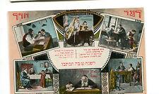 Vintage Postcard JEWISH NEW YEAR ROSH HASHANAH Williamsburg Art 6 SCENES HEBREW