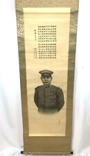 Original WWII Japanese Army Soldiers Death Scroll