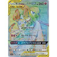 Pokemon Card Japanese - Gardevoir & Sylveon GX HR 067/055 SM9a - Full Art MINT