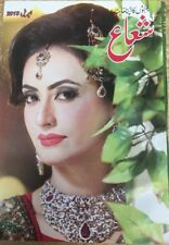 SHUA Urdu Digest from Pakistan yearly subscription