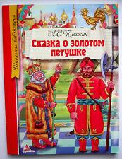 "Russian Children's Book ""SKAZKA O ZOLOTOM PETUSHKE"" A. Pushkin Fairy Tales NEW"