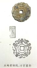 """Korea Imperial Coin. Customization for Royal Family """" 朝鮮 五蝠黄銭 方穿圓郭 """""""