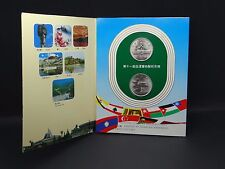 2 x 1 Yuan 1990 Volksrepublik China 11th asian games Beijing (91116)