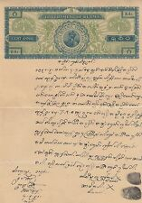 BURMA:1931 8a REVENUE stamp paper printed on A4 sheet-used