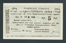 F.C. ARMENIA , 5 RUBLOS 1919/20 , S/C ( UNC ) , P.14a .