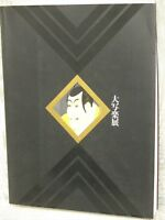 SHARAKU EXHIBITION BOOK 1995 Dai Sharaku Ten Art Illustration Photo Book Ltd *