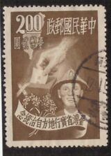 China (ROC),Scott#104,Used
