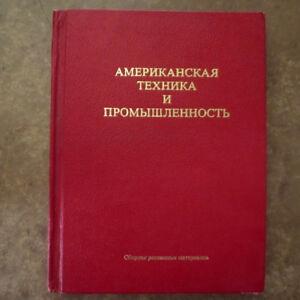 1977 Американская Техника/ Промышленность AMERICAN Engineering/ Industry RUSSIAN
