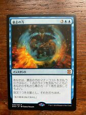 1X Force of Will Japanese NM Eternal Masters (Free Combined Shipping)