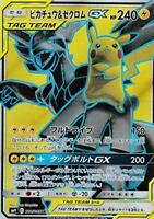 Pokemon Card Japanese Pikachu & Zekrom GX SM9 100 - Holo - SR