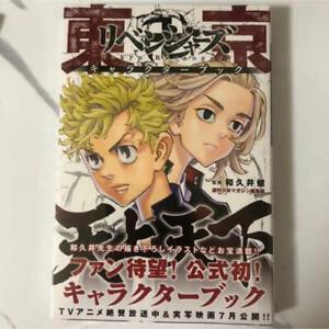 New Sealed Tokyo Revengers Character Book Tenjho Tenge Manga Anime Comic Japan