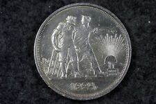 1924 - 1 Rouble Russian coin; Silver!!!  #H6953