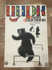 Circus of the USSR. Poster.