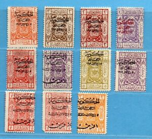 Saudi Arabia 1922-24 Hejaz MINT Collection 11 stamps.