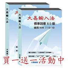 大易輸入法詞庫輸入 8.0 台灣-單套下載版