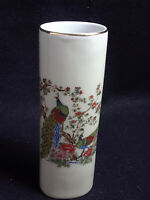 Vintage Cylindrical Vase with Peacocks