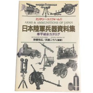Arms & Ammunitions of Japan Military Uniform Collection Catalogue Book Japanese