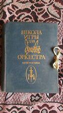 Manual for brass band (Школа игры для духового оркестра). 1989. Score of USSR