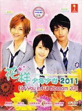 Hanazakari no Kimitachi e 2011 / For You In Full Blossom 2011 DVD with Eng Sub