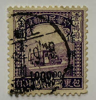 1948 CHINA STAMP PARCEL TRUCK POST WITH GOLD YUAN SURCHARGE $1000