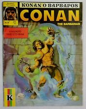 MARVEL VTG 1993 GREEK CONAN THE BARBARIAN # 94 GREEK LETTERING COMIC BOOK