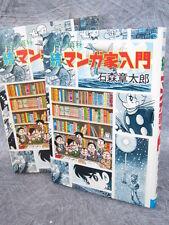 SHOTARO ISHINOMORI Zoku Manga ka Nyumon 1966 Vintage Art Book