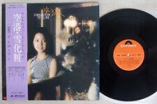 TERESA TENG KUKO / YUKIGESYO POLYDOR MR 2259 Japan OBI VINYL LP