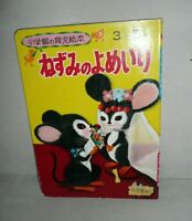 Japanese Children's Elementary 3-5 Grade Museum Parenting Picture Book Mice