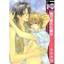 Kimi de Oboreta Ato wa latest ver YAOI Manga Japanese / MINAMI Haruka